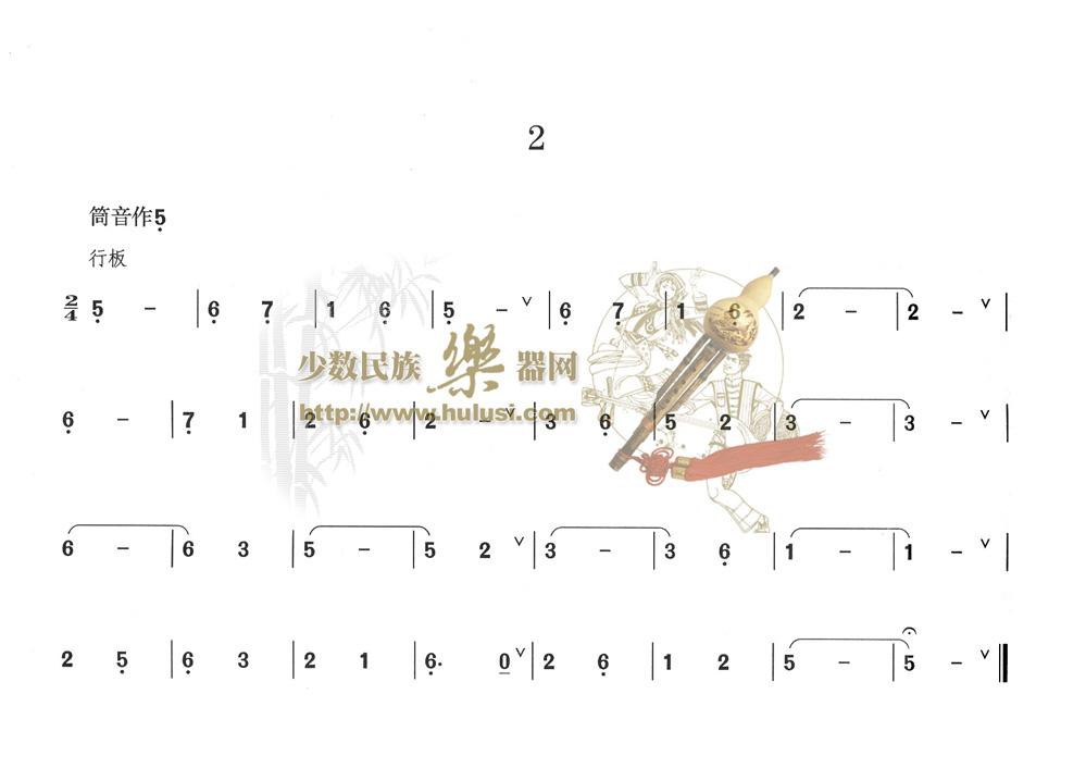 葫芦丝曲谱初学