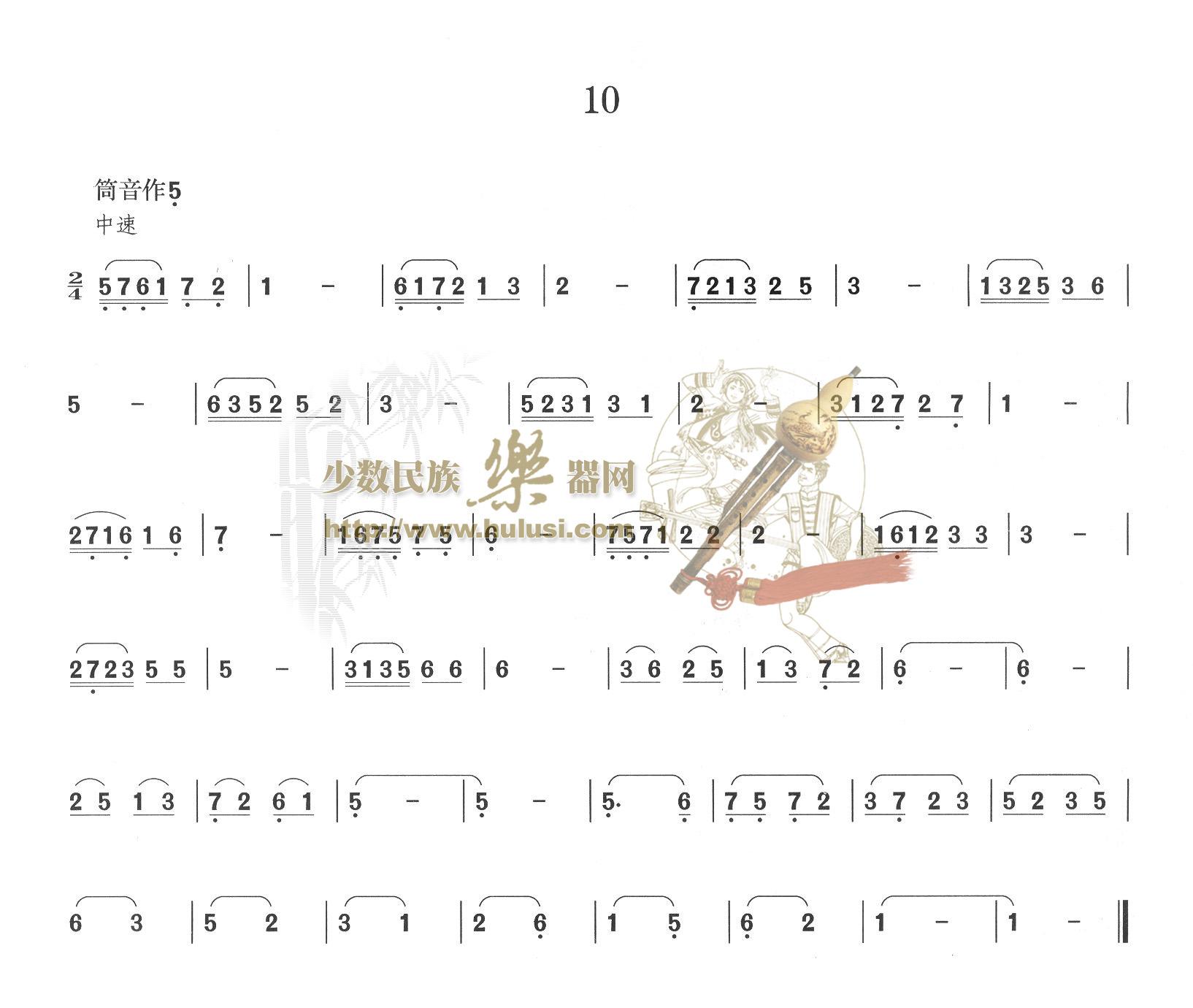 《葫芦丝初级练习曲1-4级》曲谱