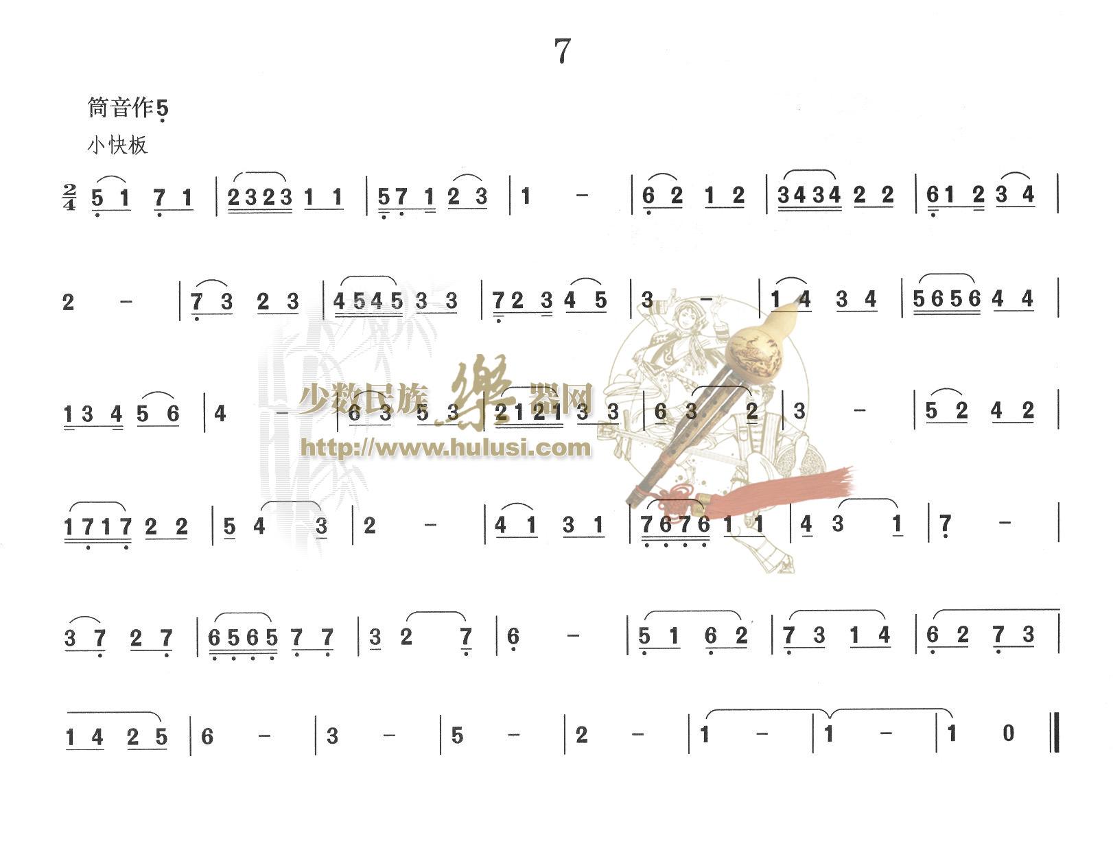 葫芦丝初级练习曲1 4级 曲谱 音频 胡晓示范