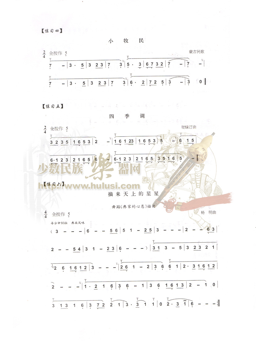 葫芦丝从零学起———音阶练习曲谱集