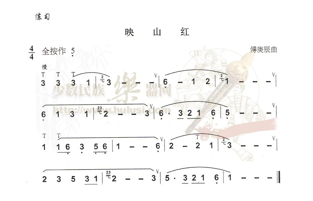 《葫芦丝初学宝典--技巧练习》★曲谱