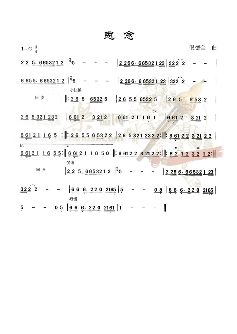 葫芦丝曲谱大全★葫芦丝练习曲谱大全★→少数民族