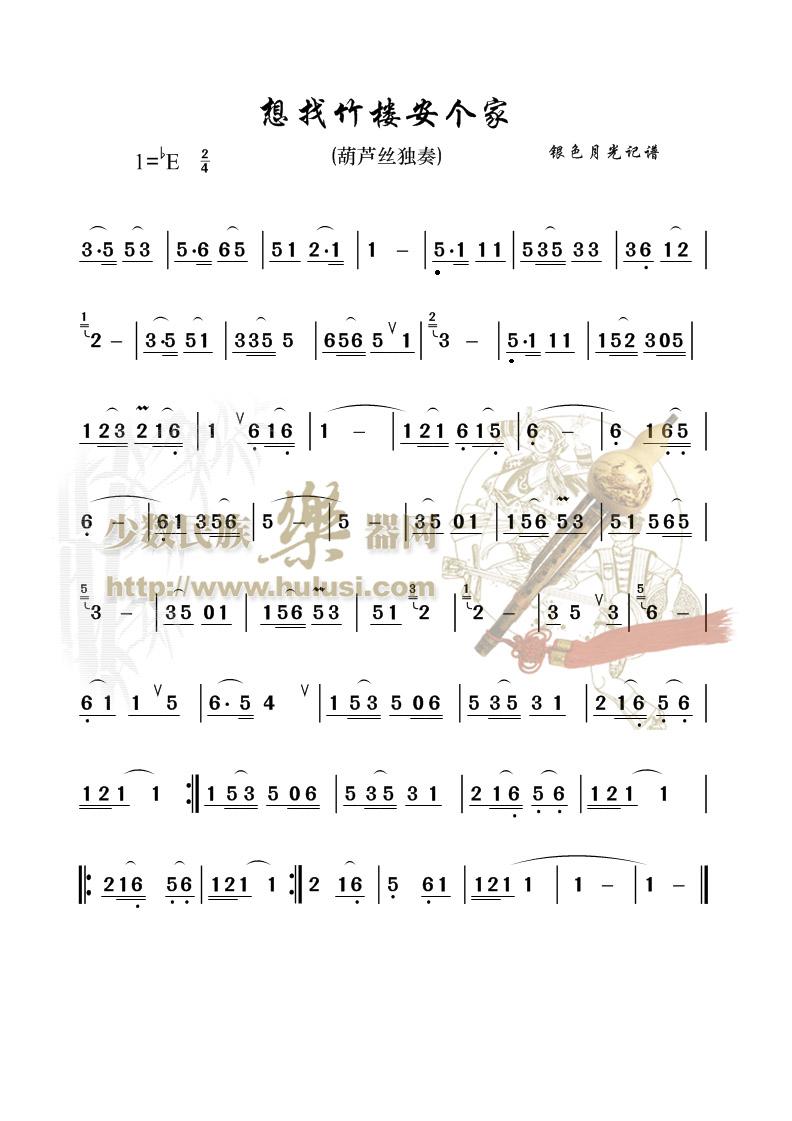 《想找竹楼安个家》银色月光打谱 - 【【葫芦丝曲谱下载 】】 - 葫芦丝专业论坛 葫芦丝专业论坛 - 葫芦丝名曲,葫芦丝论坛,葫芦丝音乐,葫芦丝教学,葫芦丝伴奏,葫芦丝曲谱爱好者的网上乐园