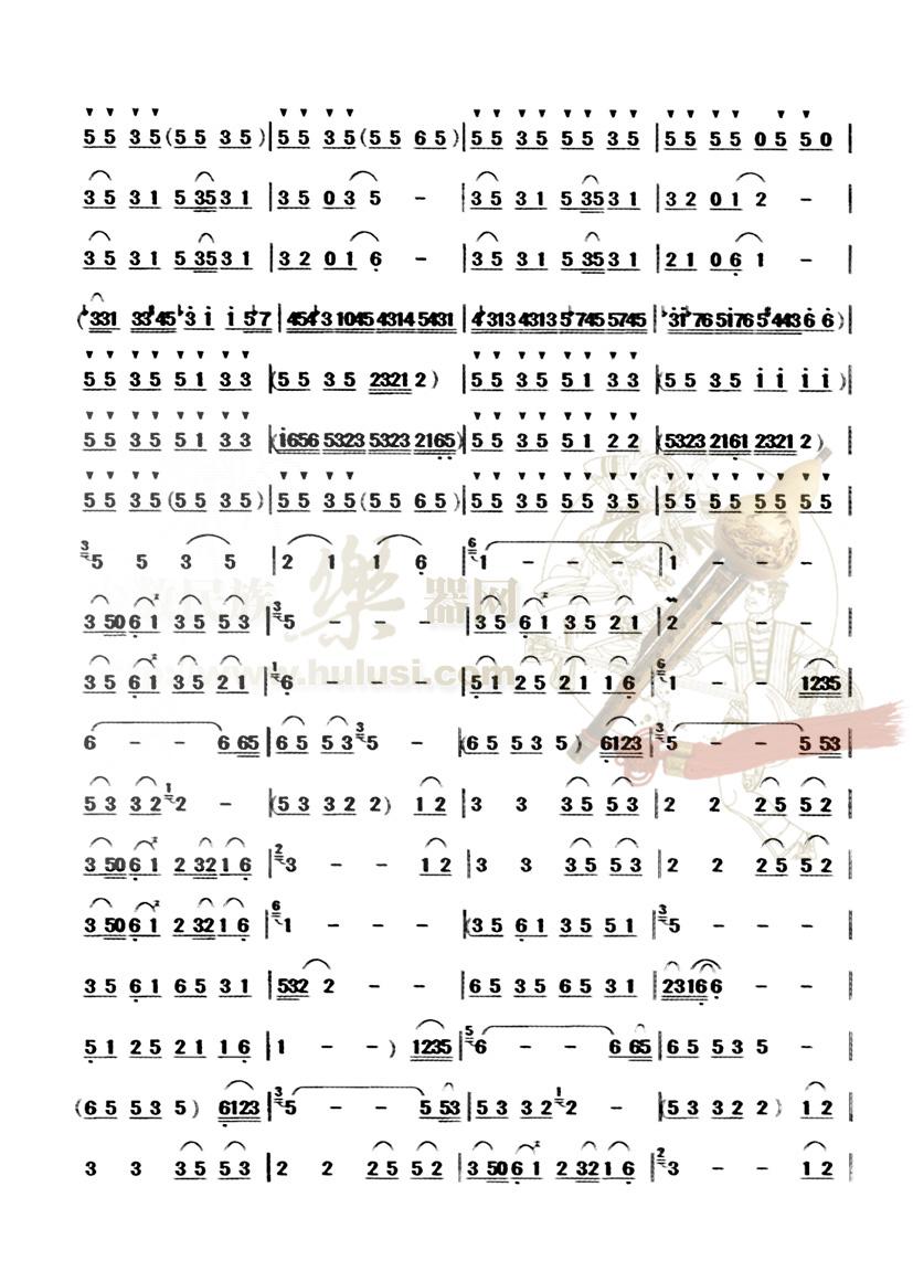 星月神话葫芦丝谱子图片