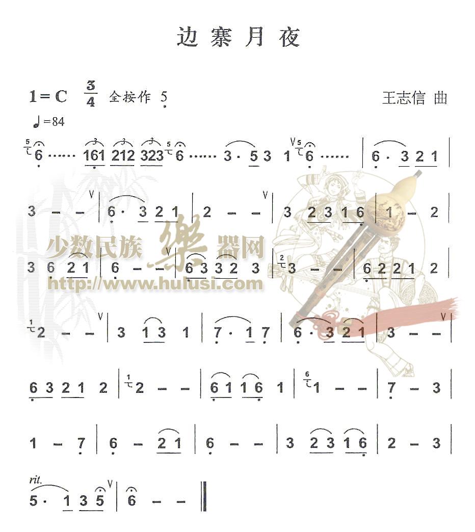 葫芦丝曲谱大全 - 葫芦丝,巴乌 - 乐沙 - 中国民乐网