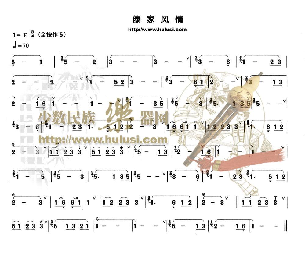 【【葫芦丝曲谱●下载 】】 03 傣家风情  张笑编著《葫芦丝巴乌进