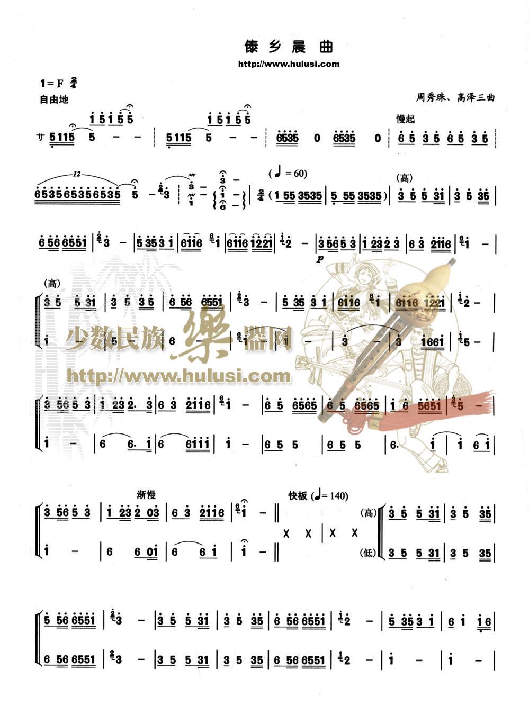 傣乡晨曲 - 【【葫芦丝曲谱●下载 】】 - 葫芦丝专业