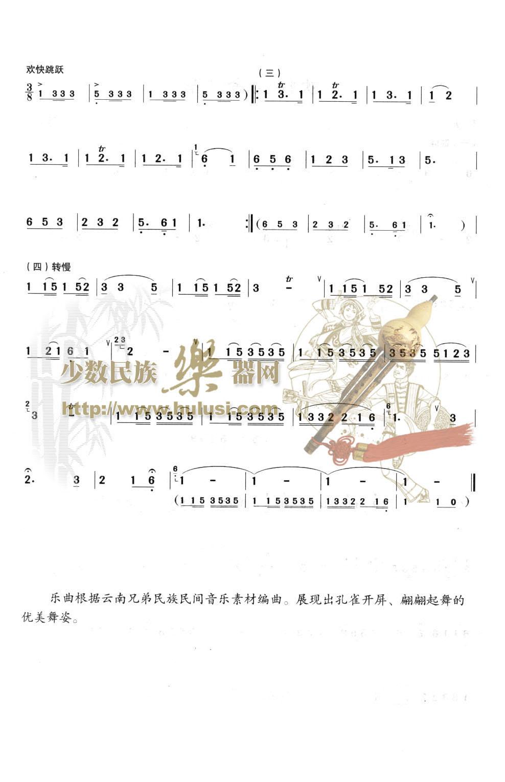 【【葫芦丝曲谱●下载 】】 03 欢快的金孔雀