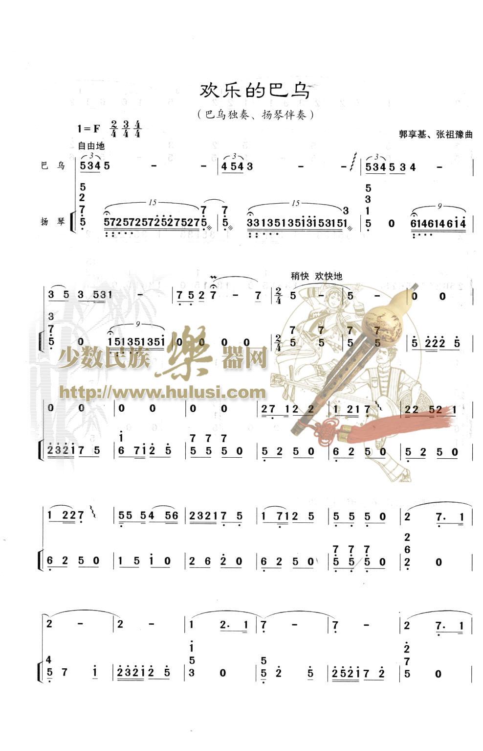 欢乐的巴乌 - 【【葫芦丝曲谱●下载 】】 - 葫芦丝