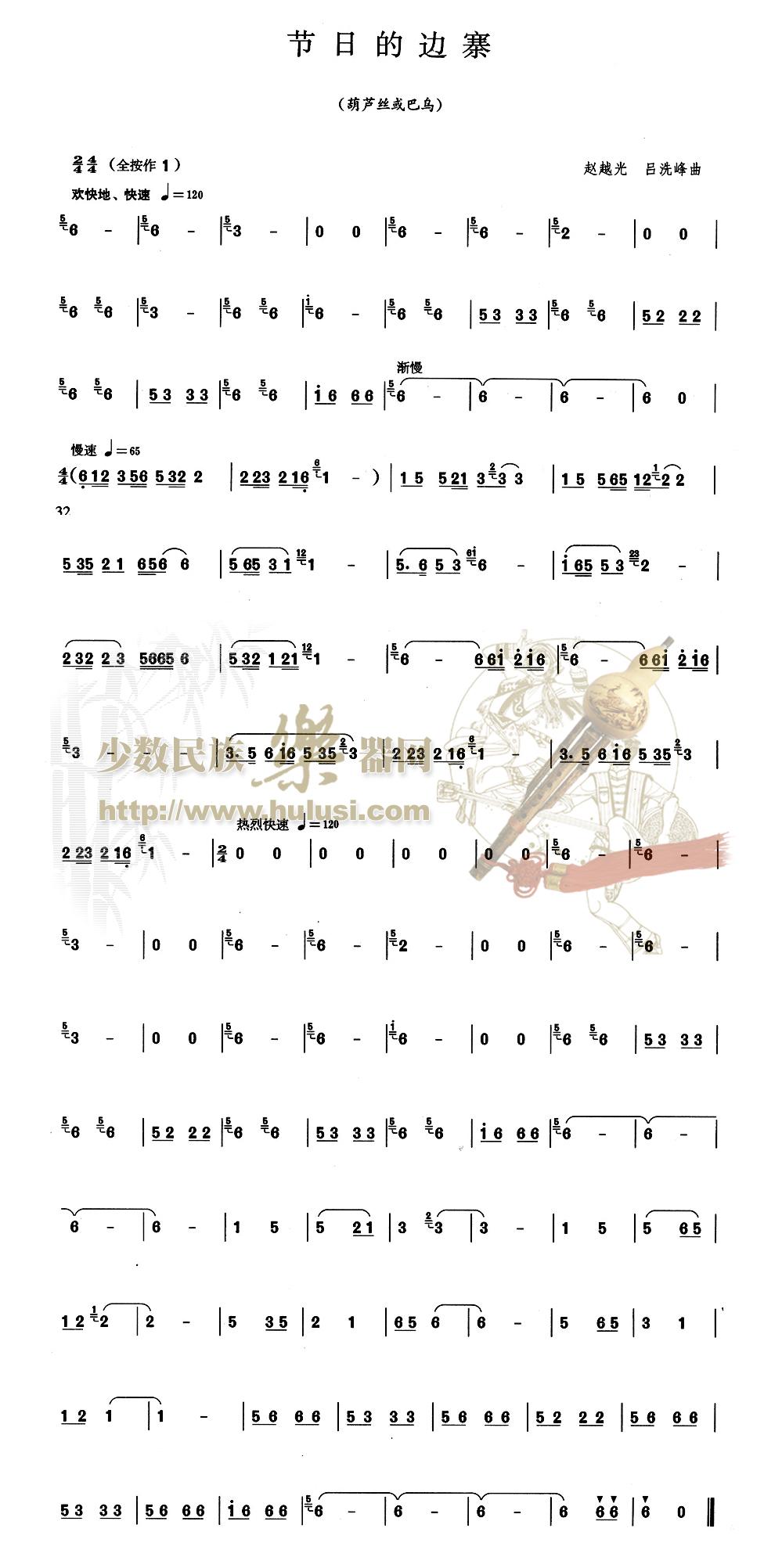 《苦菜花》伴奏 示范 曲谱 拜年帖:王厚臣老师《寒窑》伴奏 示范 曲谱