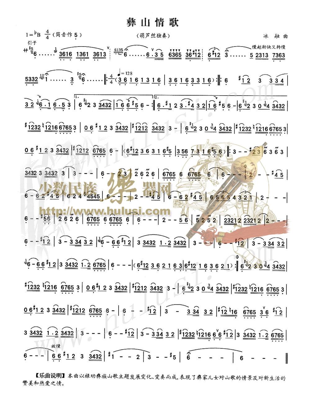 【【葫芦丝曲谱●下载 】】 03 彝族情歌  张笑编著《葫芦丝巴乌进