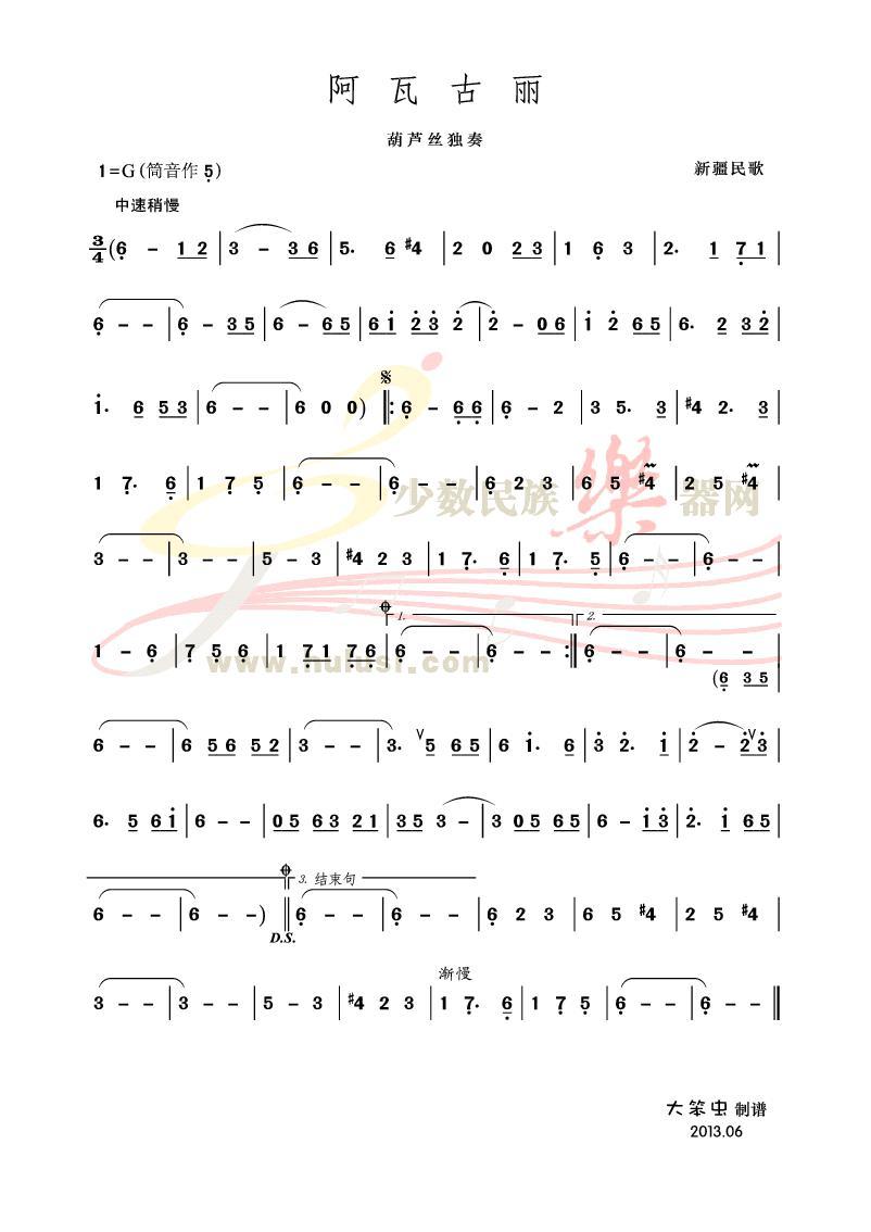 《阿瓦古丽》葫芦丝曲谱