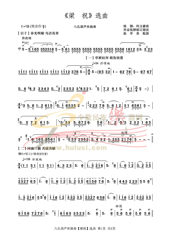 师新编曲的八孔葫芦丝曲 梁祝 伴奏 示范 曲谱,孙宝泽老师演奏