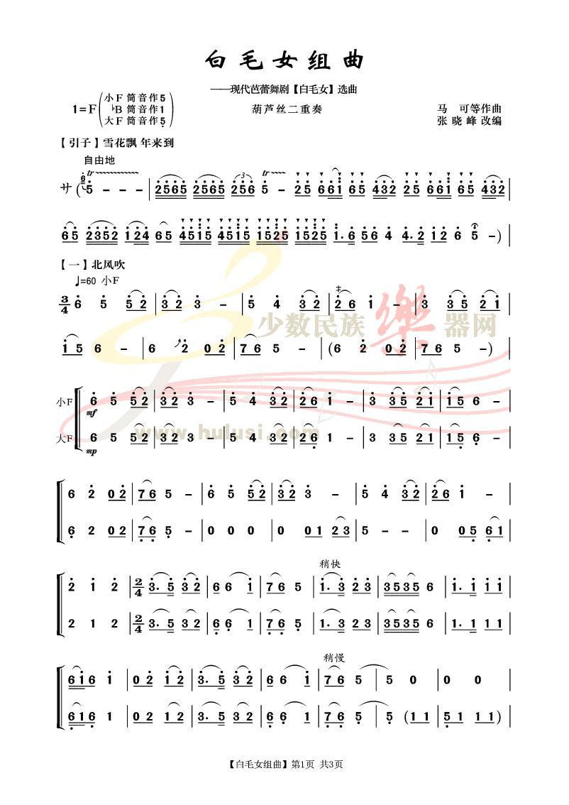 《白毛女组曲》葫芦丝曲谱