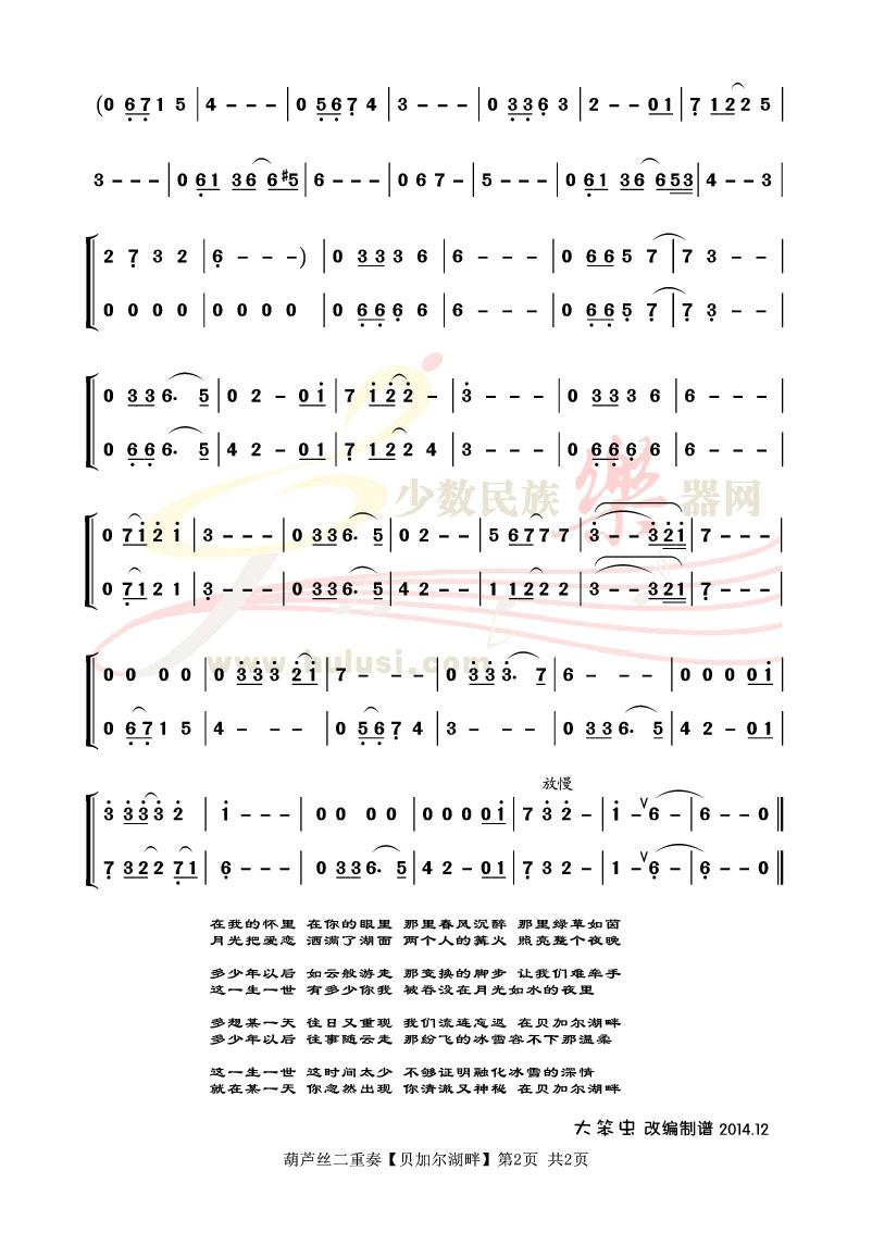 《贝加尔湖畔》葫芦丝曲谱