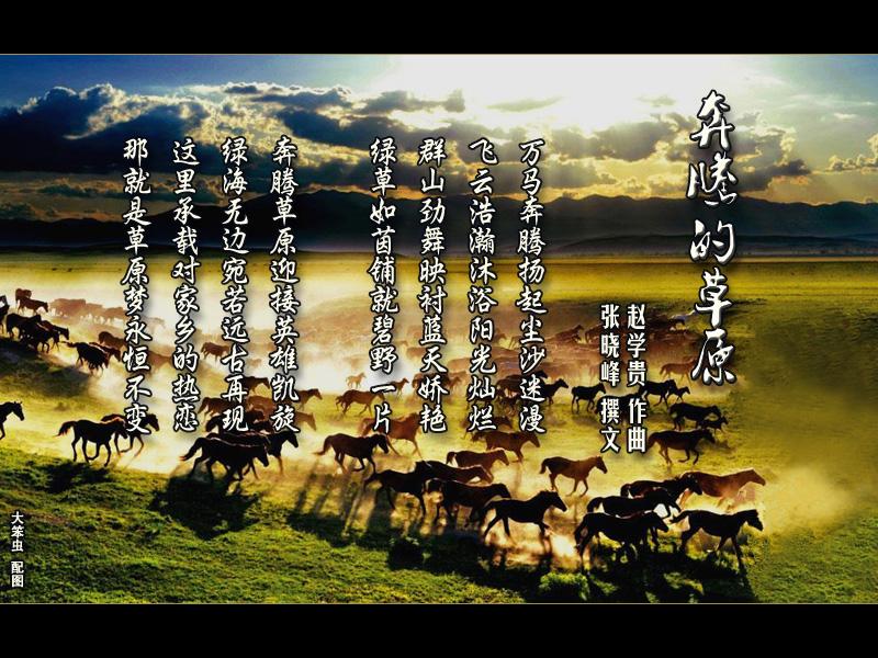 《奔腾的草原》葫芦丝曲谱