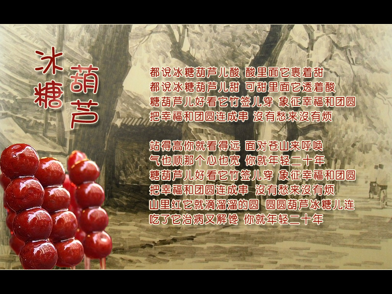 老北京风味 冰糖葫芦 主题曲,示范曲谱加伴奏