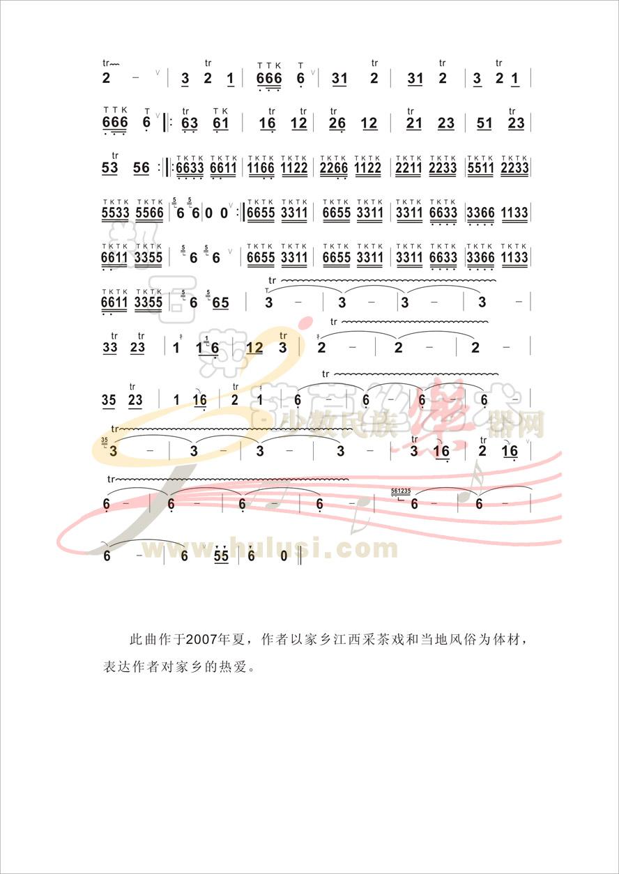 幸福山歌谱子- 采茶歌 伴奏曲谱示范