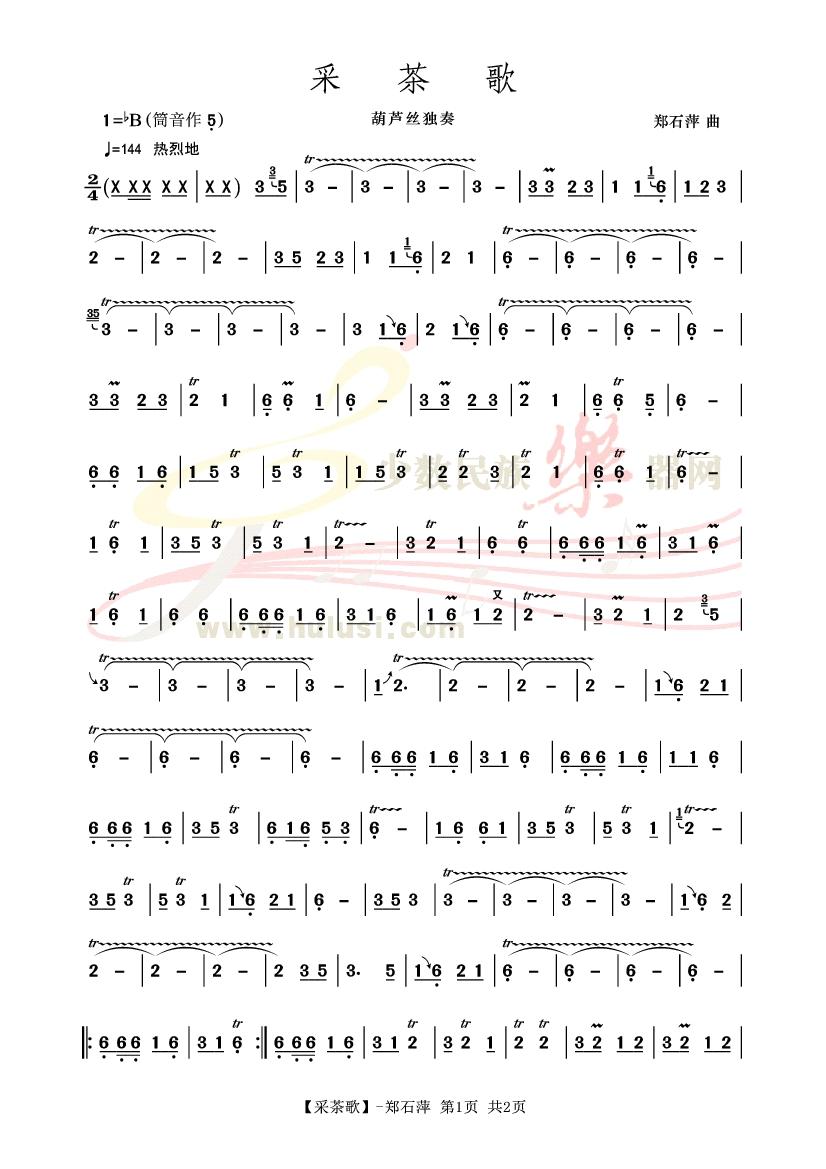 采茶歌》伴奏曲谱