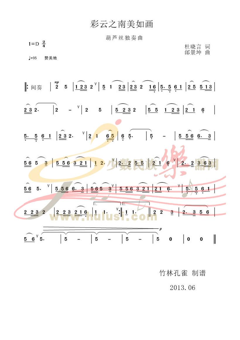 黄梅《彩云之南美如画》示范+伴奏+曲谱