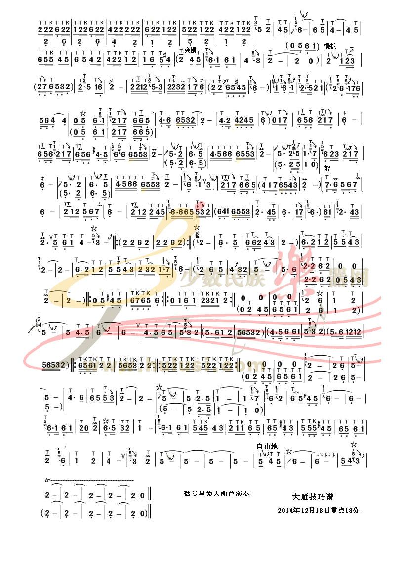新,大雁老师 沸腾的黄土地 示范 伴奏 曲谱