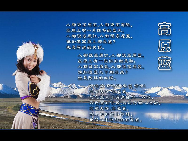 高原蓝 葫芦丝欣赏