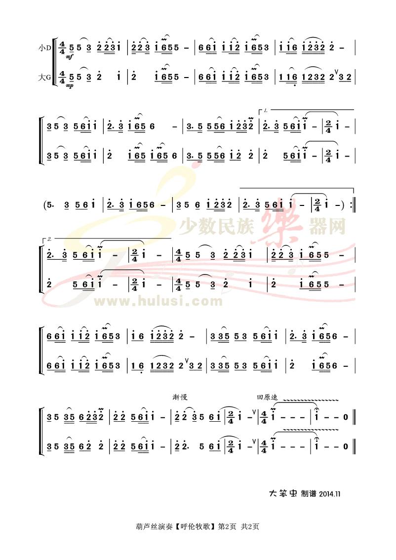 《呼伦牧歌》葫芦丝曲谱