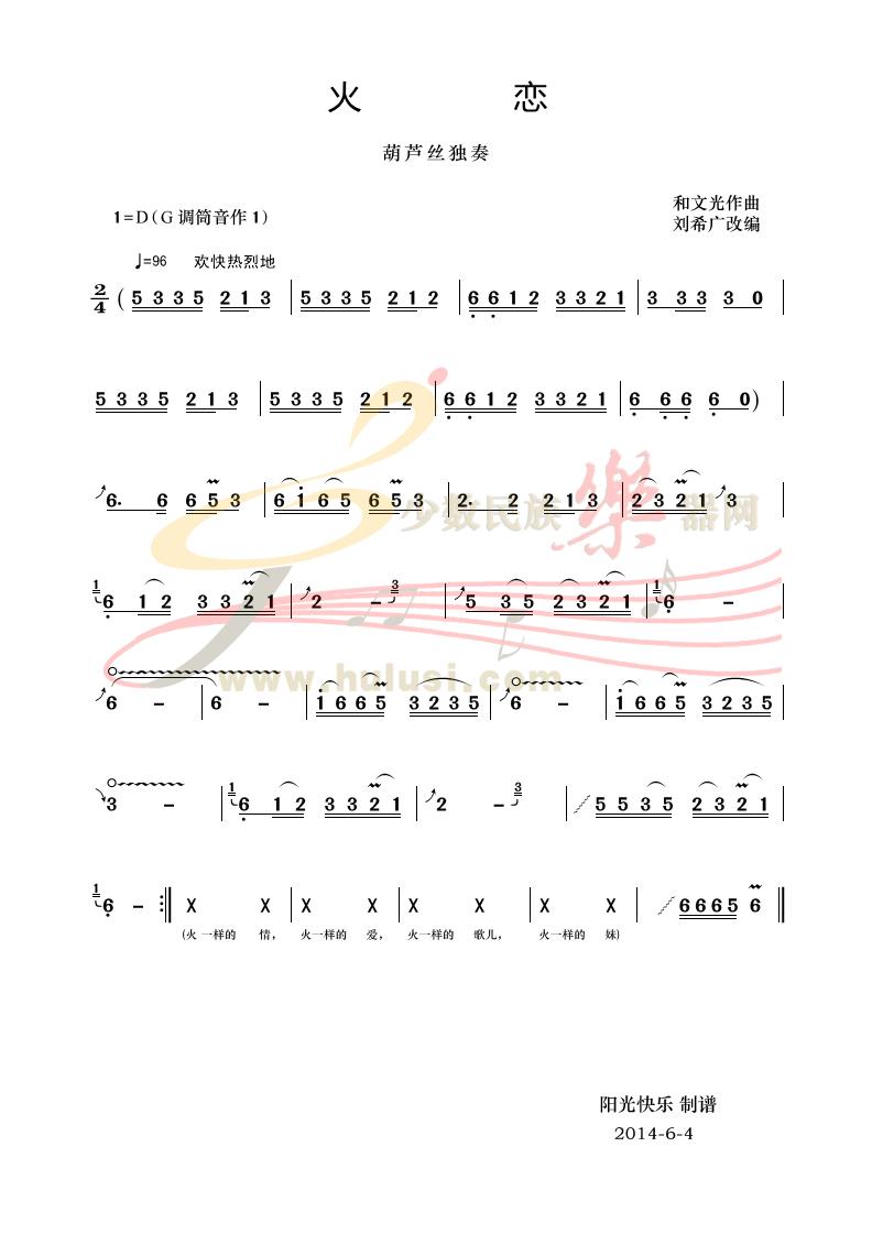 曲谱葫芦丝谱子展示