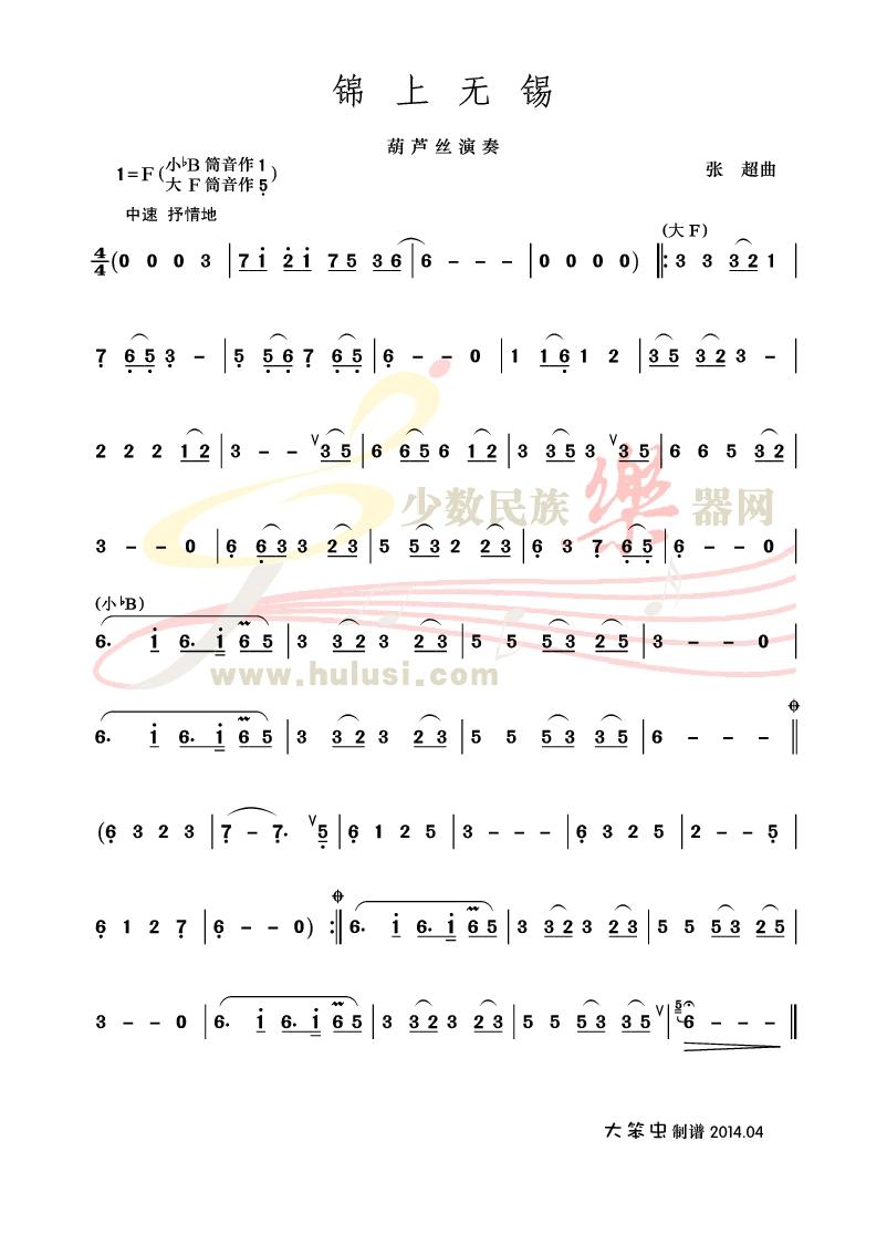 《锦上无锡》葫芦丝曲谱+示范