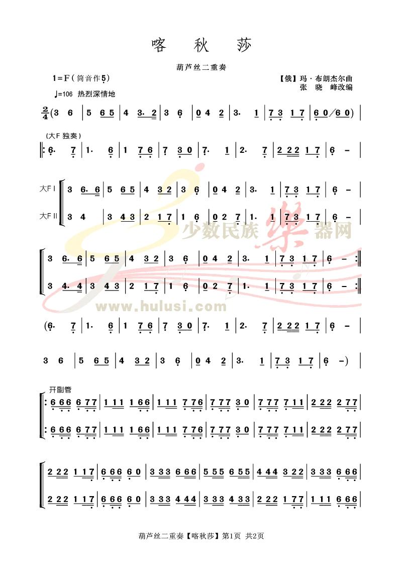《喀秋莎》葫芦丝双f重奏谱;