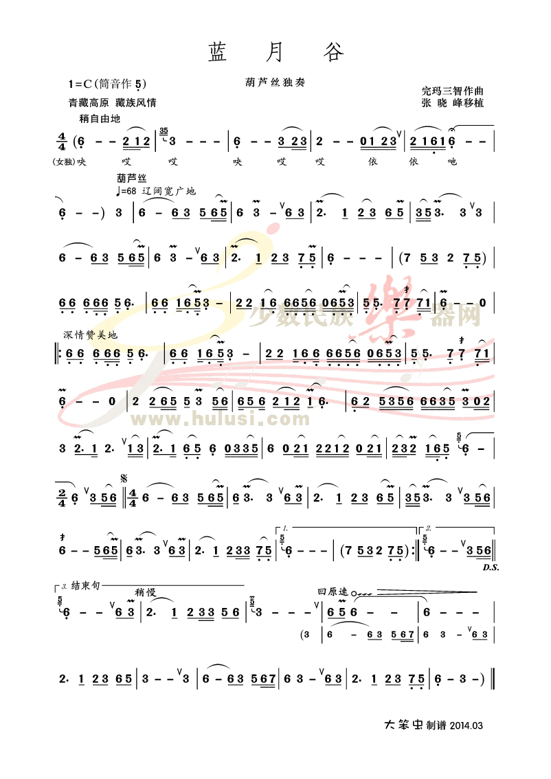 《浏阳河》葫芦丝合奏曲谱