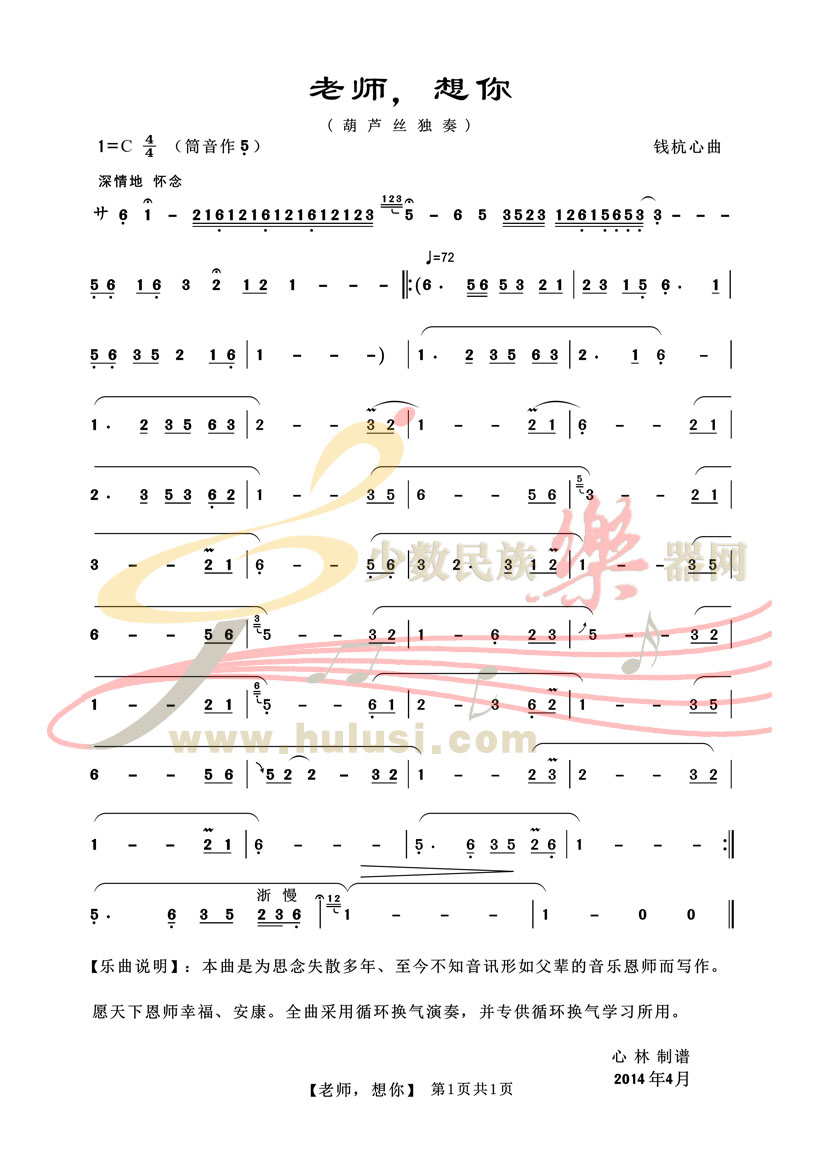 凉山的月亮钢琴简谱