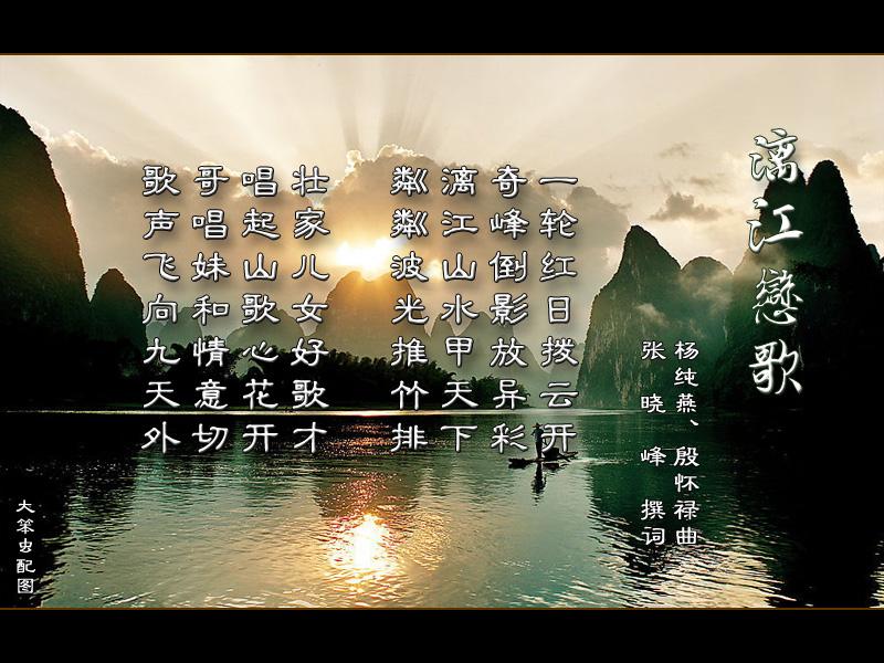 交响乐伴奏葫芦丝合奏曲 漓江恋歌 曲谱示范伴奏 含独奏曲