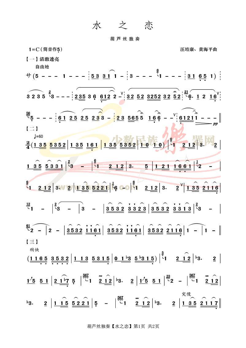 葫芦丝曲谱 乔志忱配重奏【四小天鹅舞曲】葫芦丝曲谱 乔志忱配重奏