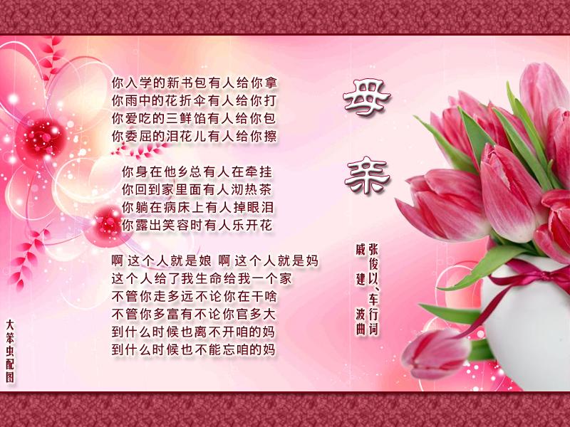 母亲节  ; 《母亲》葫芦丝曲谱