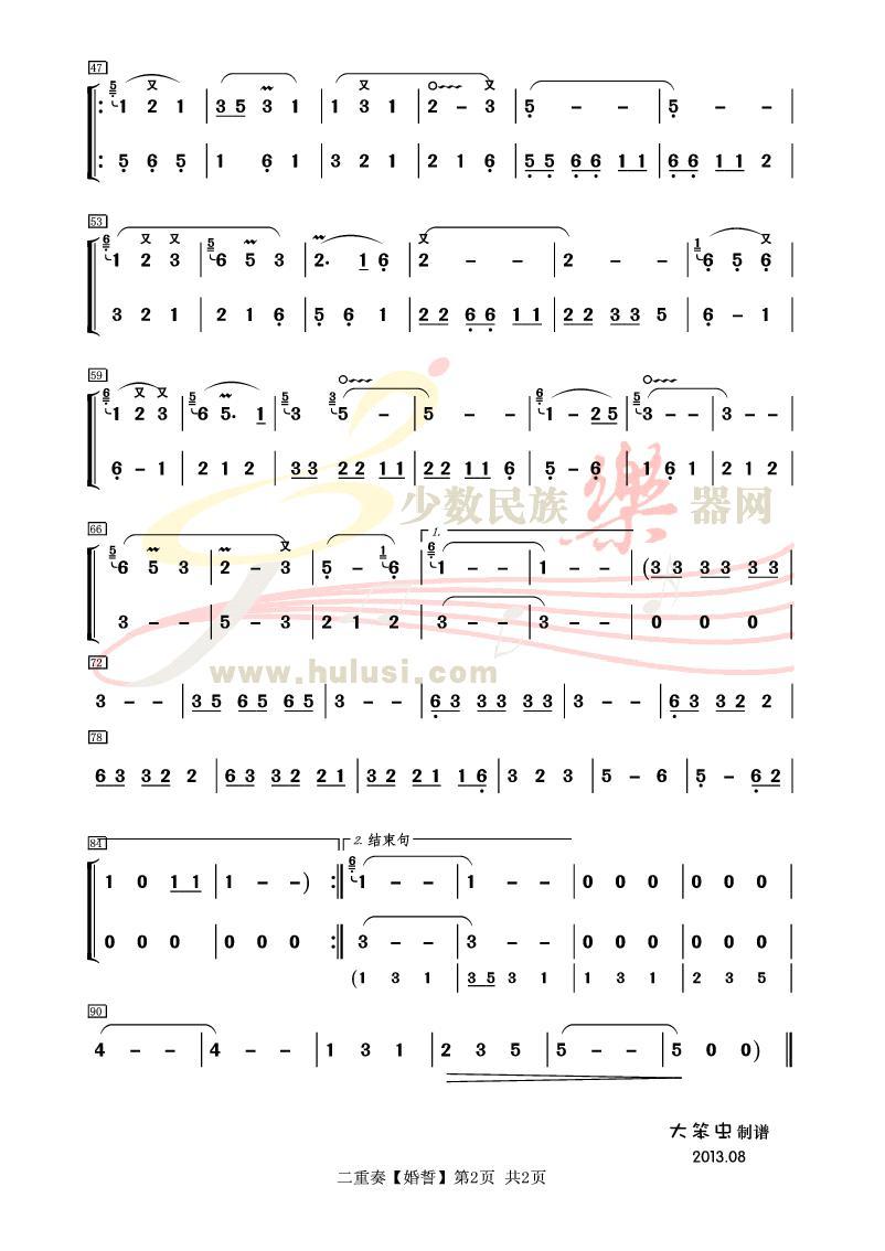 乔志忱老师编重奏曲谱专辑(20首) - 【【葫芦丝曲谱