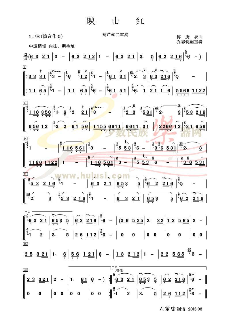 映山红葫芦丝的简谱降B调的