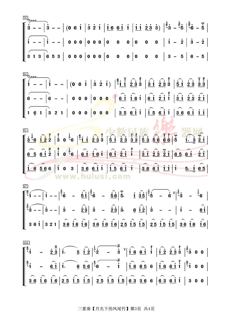 葫芦丝曲谱; 月光下的凤尾竹谱子图片分享下载;
