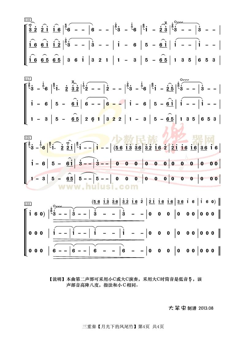 乔志忱配重奏【月光下的凤尾竹】葫芦丝曲谱; 月光下的凤尾竹谱子图片