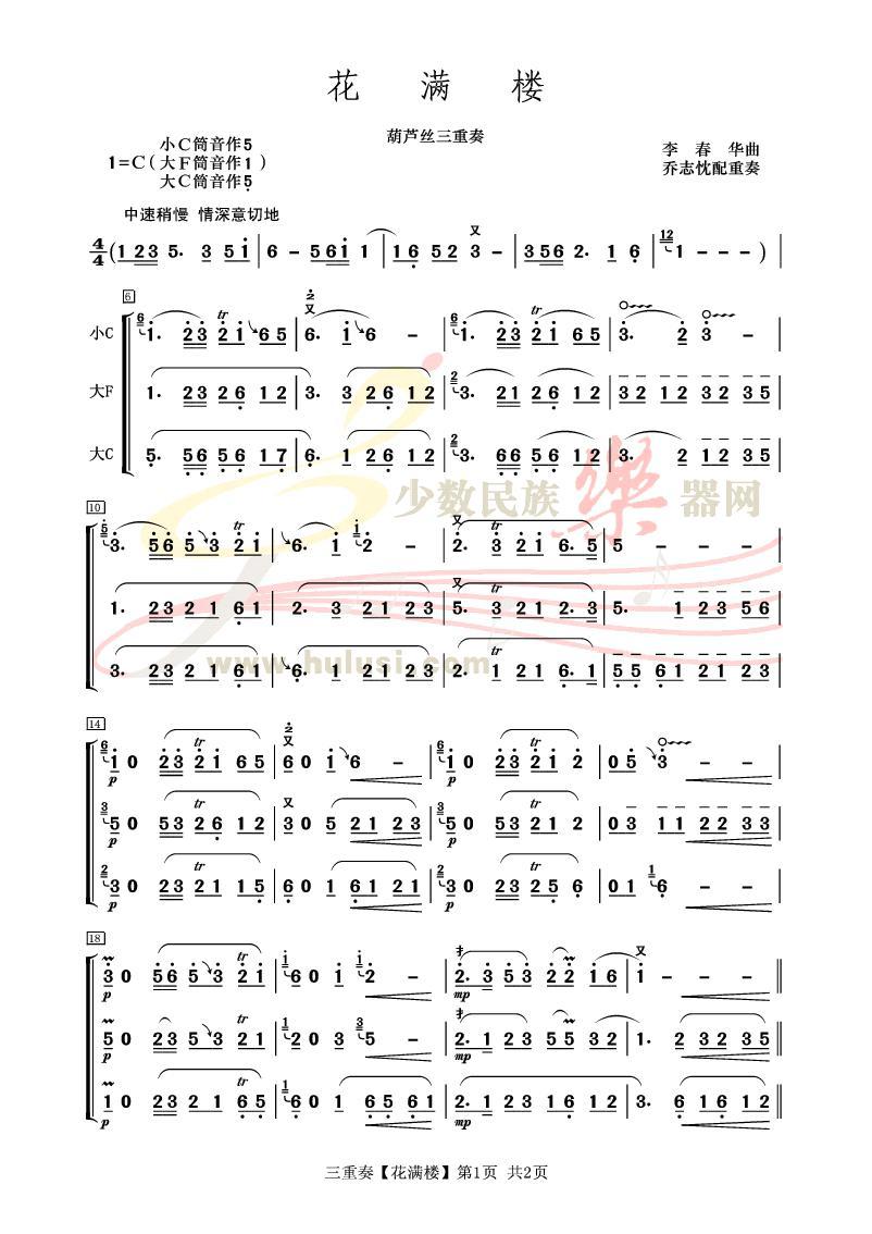 乔志忱配重奏【花满楼】葫芦丝曲谱; 乔志忱配重奏【婚誓】葫芦丝