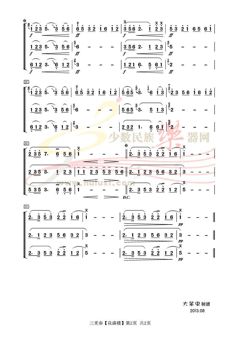 乔志忱老师编重奏曲谱专辑 - 【【葫芦丝曲谱●下载