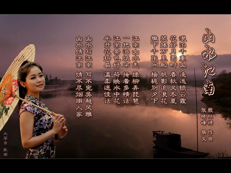 美丽的神话古筝谱胡歌-山水江南 示范曲谱和伴奏