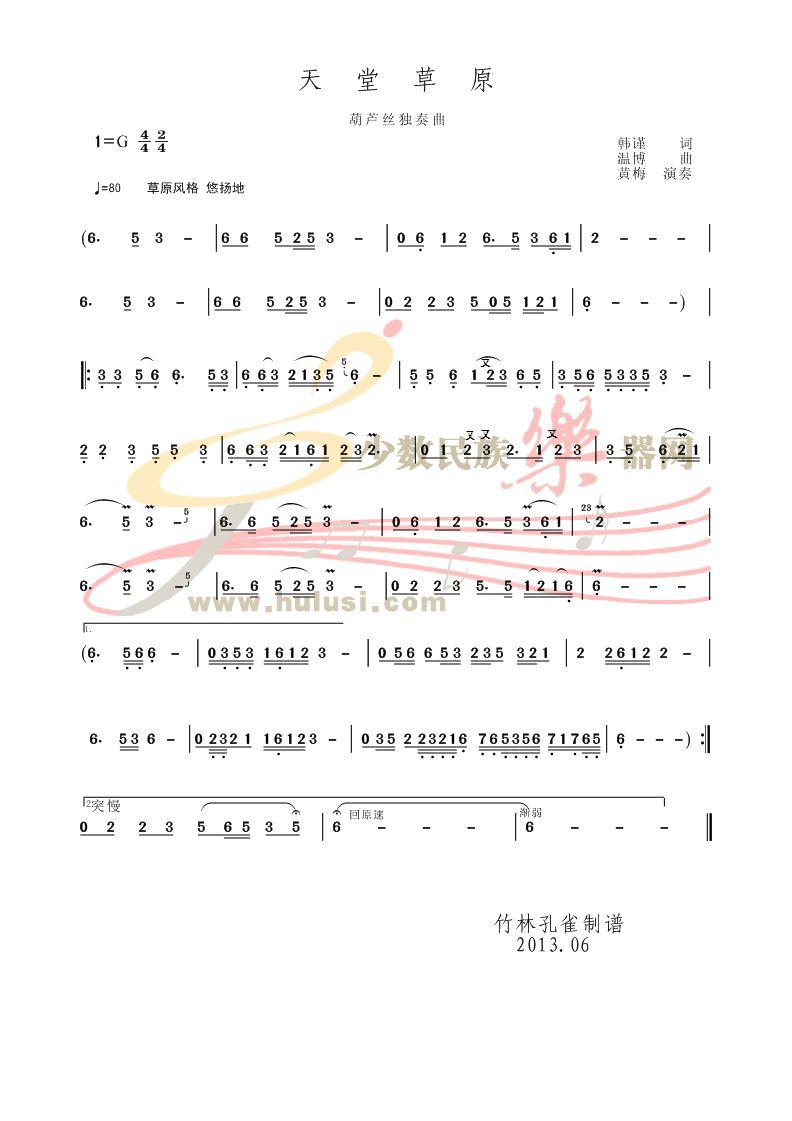 《天堂草原》葫芦丝曲谱