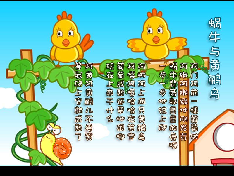 黄鹂鸟与蜗牛二胡曲谱