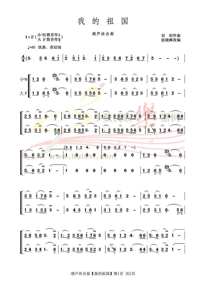 03 庆祝国庆——【我的祖国】示范,曲谱和伴奏图片