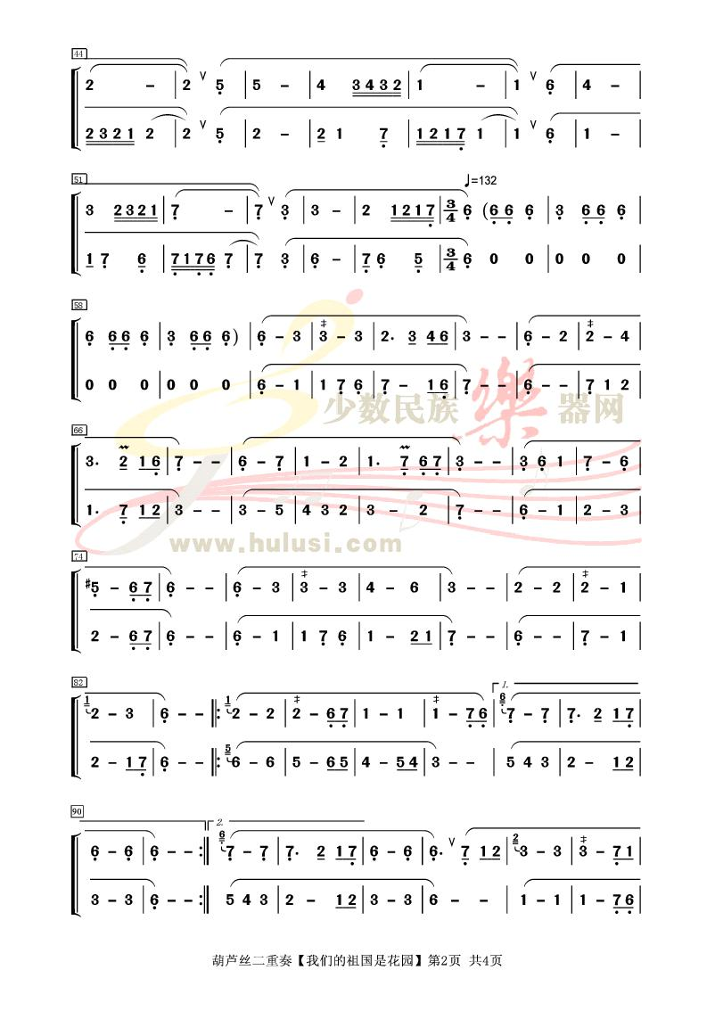 葫芦丝二重奏曲谱