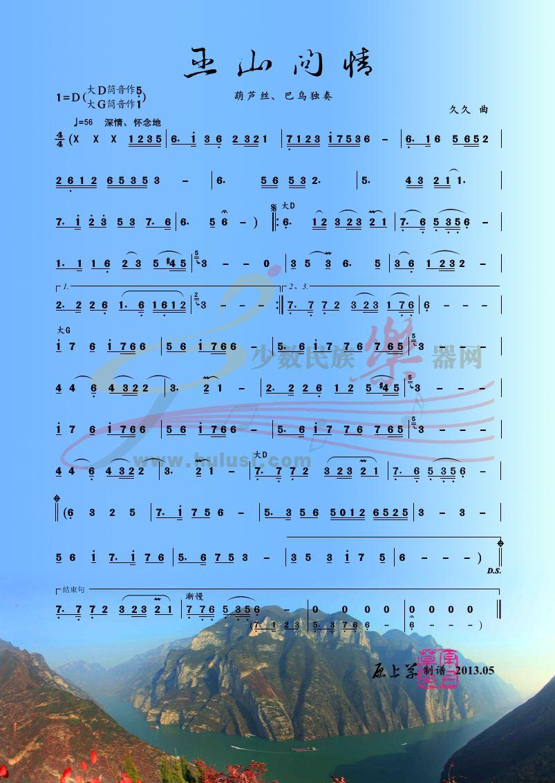 巫山问情 葫芦丝曲谱