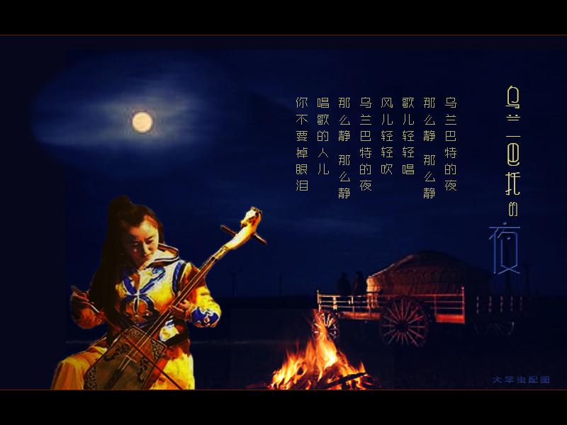 的夜 葫芦丝与马头琴的合鸣 曲谱 示范 伴奏