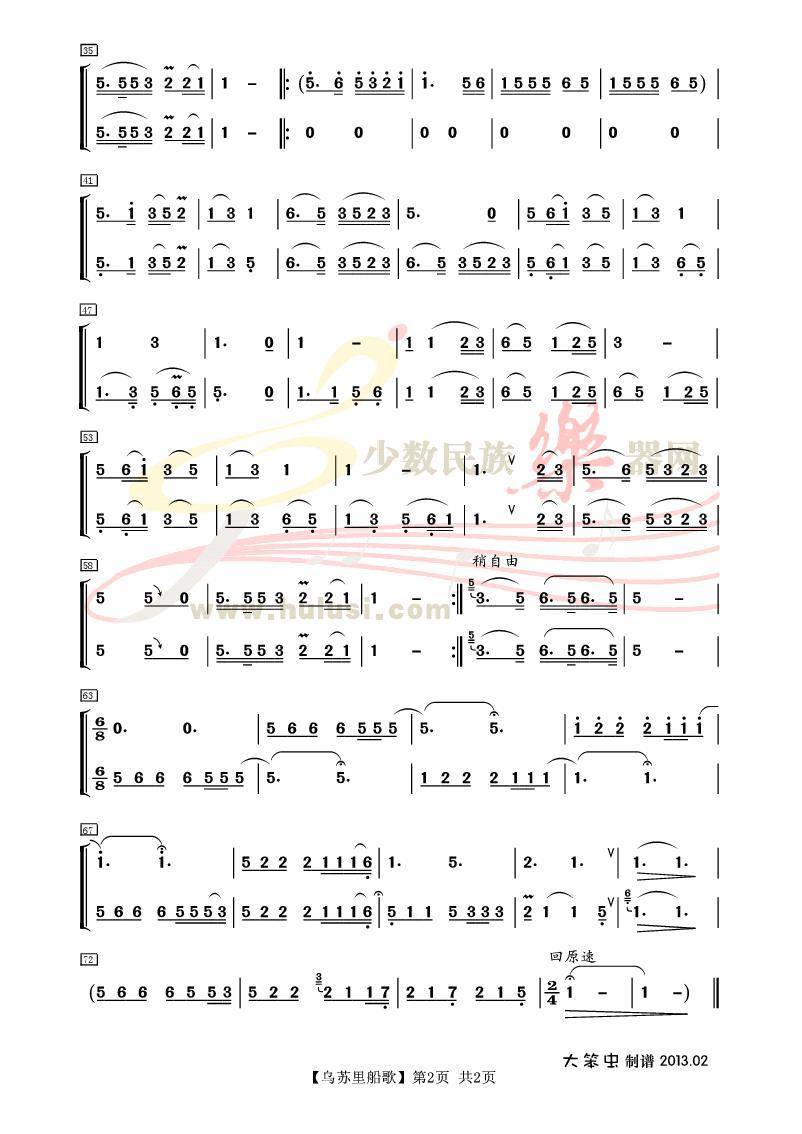 《乌苏里船歌》葫芦丝曲谱 示范 (802x1134); (星辰道50); 亿鹿中文网