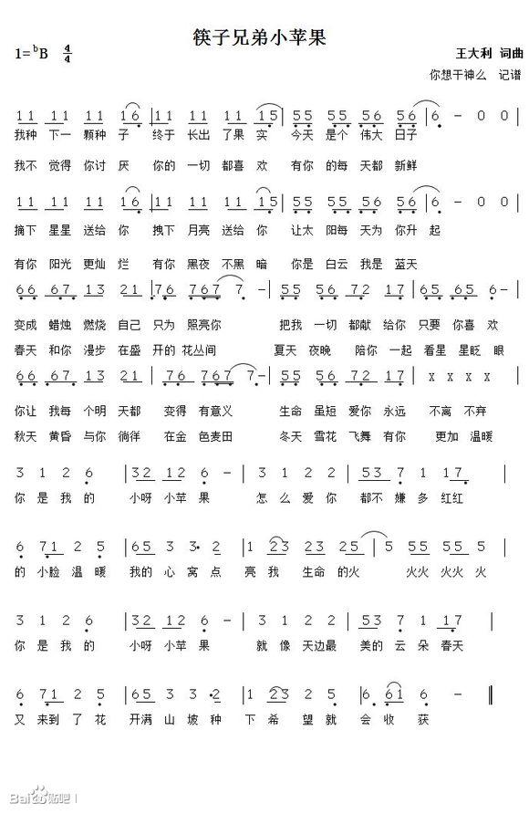 《小苹果》葫芦丝曲谱+燕妮示范